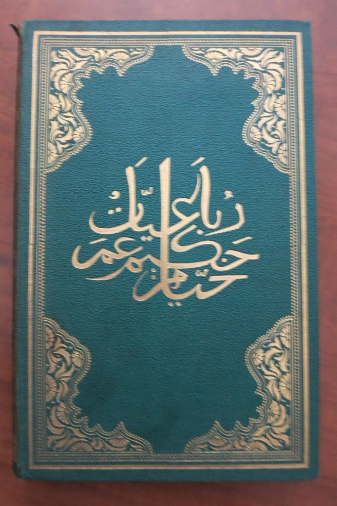 EDWARD FITZGERALD'S RUBAIYAT OF OMAR KHAYYAM WITH THEIR ORIGINAL PERSIAN SOURCES COLLATED FROM HIS OWN MSS., AND LITERALLY TRANSLATED. Omar Khayyam, ed. Edward Heron-Allen.