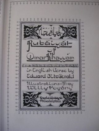 RUBAIYAT OF OMAR KHAYYAM IN ENGLISH VERSE BY EDWARD FITZGERALD.